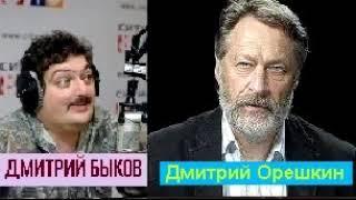 Дмитрий Быков / Дмитрий Орешкин (политолог). В гробу они видели демократию