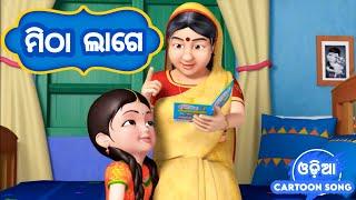 Mitha Lage | Odia Cartoon Song | Sishu Batika | Lollipop