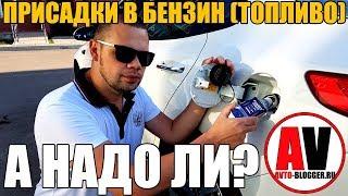 Присадки в бензин (топливо) - А НАДО ЛИ? МОЯ ВЕРСИЯ
