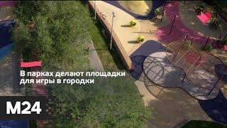"""""""Это наш город"""": в Москве устанавливают игровые площадки для взрослых - Москва 24"""