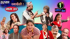Halka Ramailo | Episode 32 | 21 June 2020 | Balchhi Dhrube, Raju Master | Nepali Comedy