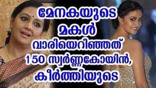 മേനകയുടെ മകൾ വാരിയെറിഞ്ഞത് 150 സ്വർണ്ണകോയിൻ, | Keerthi suresh gave gold coins