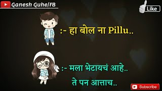 Marathi Conversation Between Gf Bf