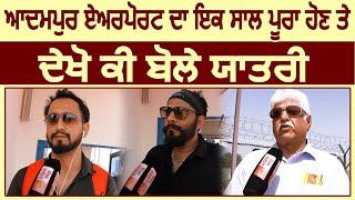 देखिए Adampur Airport के 1 साल पुरे होने पर क्या बोले Passengers