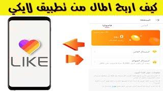 كيف اربح المال من تطبيق لايكي likee screenshot 5