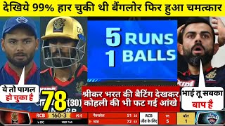 HIGHLIGHTS : RCB vs DC 56th IPL Match HIGHLIGHTS   Royal Challengers Bangalore won by 7 wkts