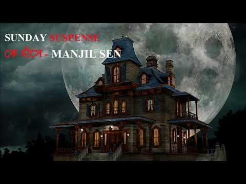 KE HASE - (SUNDAY SUSPENSE)(NEW STORY) BY MANJIL SEN