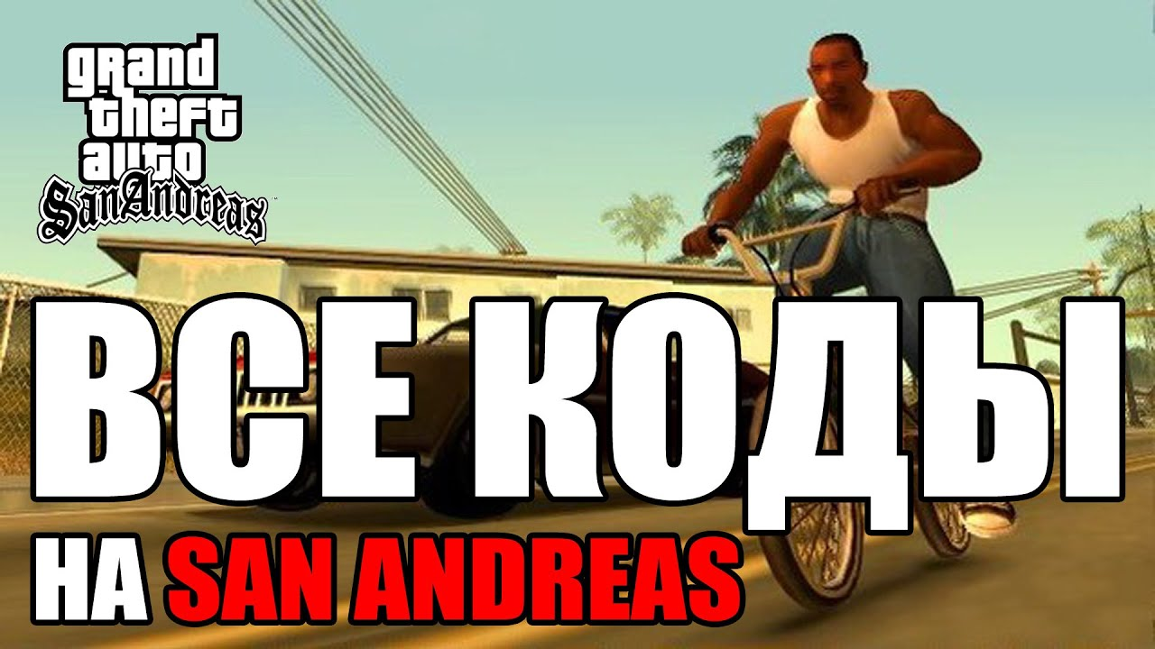 Как скачать GTA San Andreas на android - YouTube