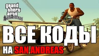 Все читы (коды) на GTA San Andreas [PC]