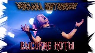 Download Михаил Житняков (Ария) - Высокие ноты (LIVE). Mp3 and Videos