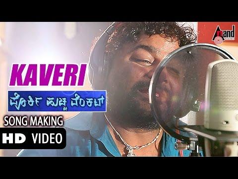Porki Huccha Venkat | Kaveri Ninna Madilalli (Making) | Huccha Venkat | Kannada New Songs