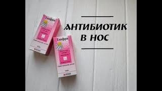 изофра - спрей для носа  с антибиотиком