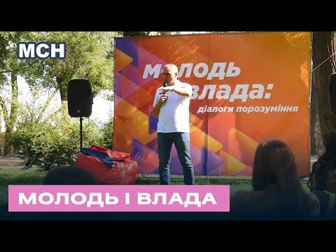TPK MAPT: Олександр Сєнкевич зустрівся зі студентами миколаївської Могилянки