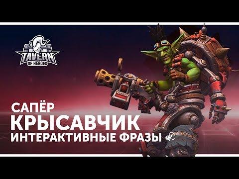 видео: Сапёр Крысавчик - Интерактивные Фразы | heroes of the storm