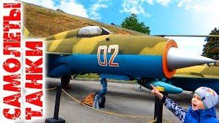 Видео для малышей про машинки  Танки Самолеты Грузовик и военная техника Мультики для детей For Kids