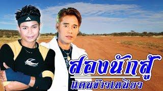 ไหมไทย อุไรพร - แดง จิตกร   สองนักสู้แดนข้าวเหนียว