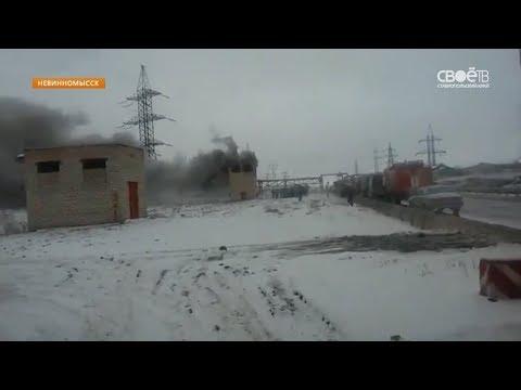 В Невинномысске оказались временно обесточенными городские очистные сооружения и Невинномысский АЗОТ