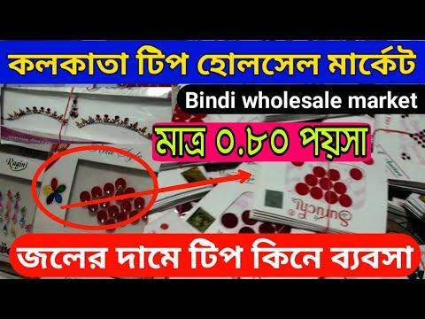কলকাতা টিপ হোলসেল মার্কেট ( Kolkata bindi wholesale market ) | জলের দামে টিপ কিনে ব্যবসা করুন