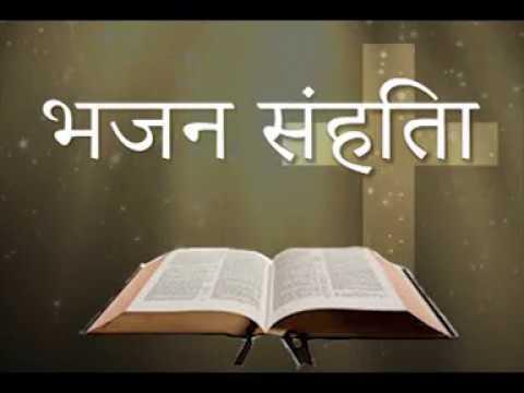 भजन संहिता Psalms Hindi Bible 2 of 2 Bhajan Sahita