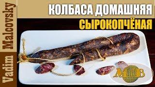 Рецепт колбаса сырокопчёная домашняя. Мальковский Вадим