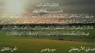 080 سورة عبس كاملة بصوت الشيخ عبدالولي الأركاني