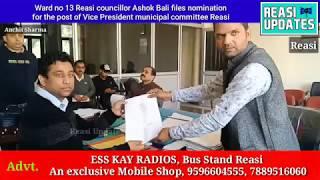 Ward no 13 Reasi councillor Ashok Bali files nomination for the post of Vice President