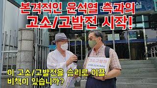 정대택 서울의소리, 윤석열 측에 대해 본격적인 고소/고…