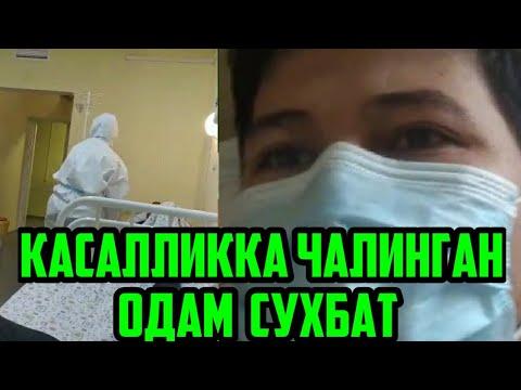 ДИККАТ КАСАЛЛИКА ЧАЛИНГАН ОДАМ БИЛАН СУХБАТ