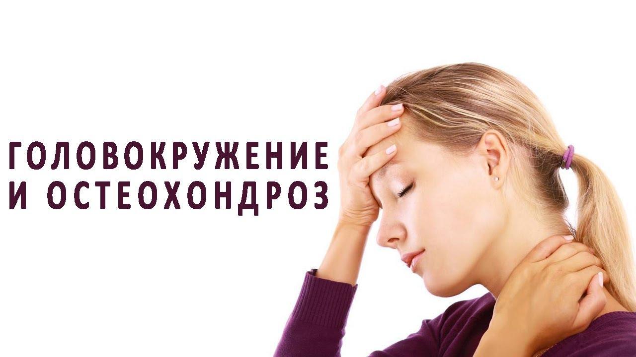 Причины резкого головокружения при остеохондрозе
