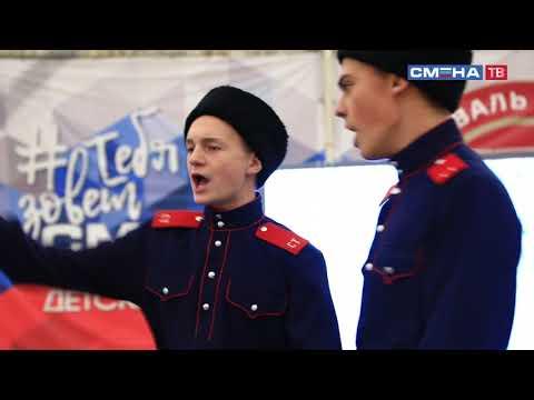 В ВДЦ «Смена» в рамках военно-спортивной игры «Казачий сполох» прошел конкурс визитных карточек