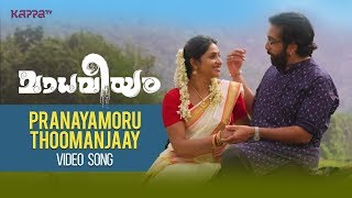 pranayamoru-thoomanjaay-song---madhaveeyam-malayalam-movie