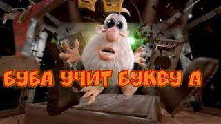 Буба |Буба учит буквы |Буба учит букву А|Мультфильмы для детей.