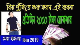 Small business ideas from Home 2019 редред New Business ideas with low investment  in bengali