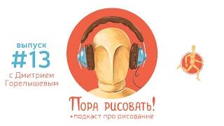 Подкаст «Пора рисовать!» #13. Дмитрий Горелышев, художник-график и преподаватель.