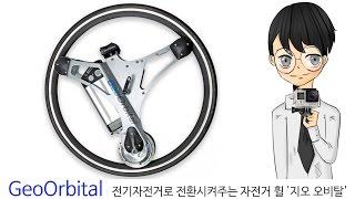 GeoOrbital: 전기자전거로 전환시켜주는 자전거 휠 '지오 오비탈'-[스나이퍼 뉴스룸]