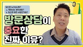 [생활의 달인 815회 중매달인 출연] 방문상담이 중요한 진짜 이유? [결혼박사]