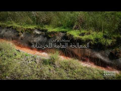 بديل الخرسانة ذو البصمة الكربونية المنخفضة. : (GCCM) كونكريت كانفاس