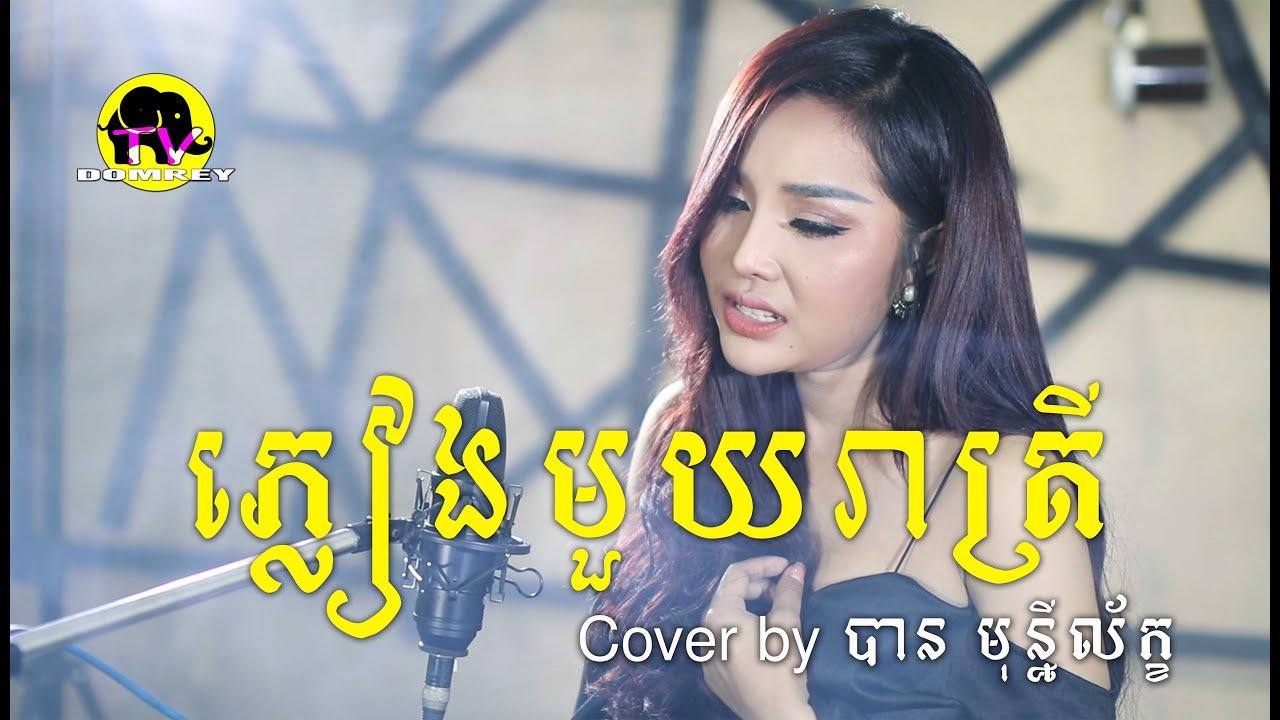 ភ្លៀងមួយរាត្រី \ បាន មុន្នីល័ក្ខ \ pleang mouy  reatrey Cover [ Official MV ]