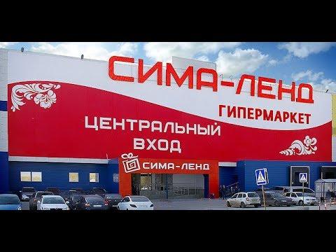 Сима Лэнд Екатеринбург 2017 + Обзор покупок На Милу упал огромный медведь