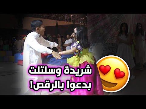 دخول حمده وام شعفه للمسرح   لايفوتكم رقص شريدة وسلتلت ابداع ❤😂 thumbnail