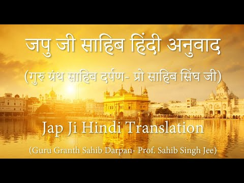 Japji Sahib Complete Translation in Hindi