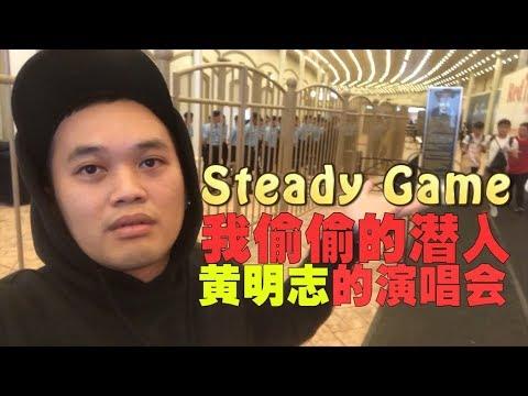 我偷偷潜入黄明志演唱会  《Steady Game》