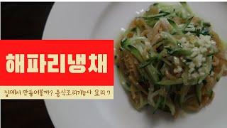 해파리냉채 (중식조리기능사 요리) - 새콤 달콤 쫄깃한…