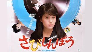 富田靖子 - さびしんぼう