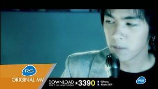 รักไม่ลง : ดัง พันกร Dunk | Official MV