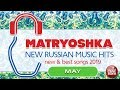 NEW RUSSIAN MUSIC HITS 🎧 MATRYOSHKA 🎧 MAY 2019 🎧 NEW & BEST SONGS