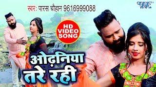ओढ़निया तरे रही  - #VIDEO SONG   Odhaniya Tare Rahi   Paras Chauhan   Bhojpuri Gaana