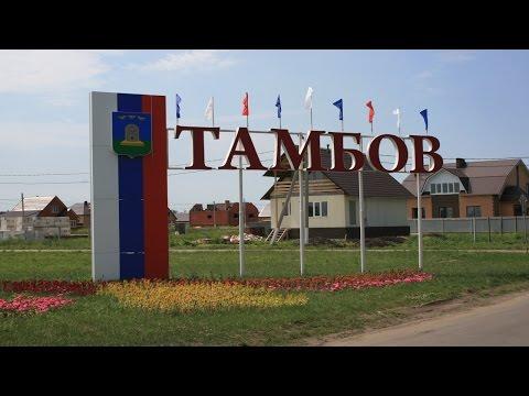 Тамбов. Фото города