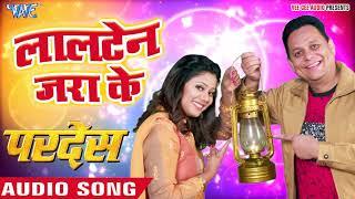 भोजपुरी का नया सबसे बड़ा हिट गाना 2019 | Lalten Jara Ke | Pardes | Bhojpuri Hit Song