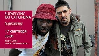 Supafly Inc и Fat Cat Cinema (Великобритания). Анонс